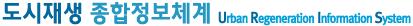 도시재생 정보공개 서비스 로고